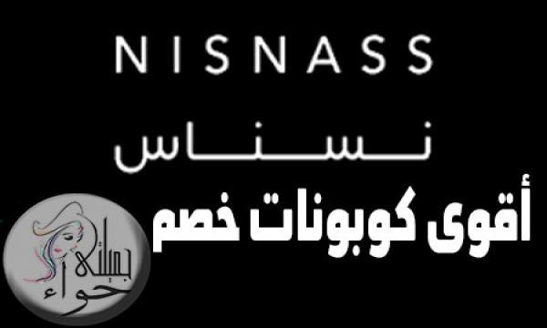اقوى اكواد خصم حتى 70% من متجر نسناس