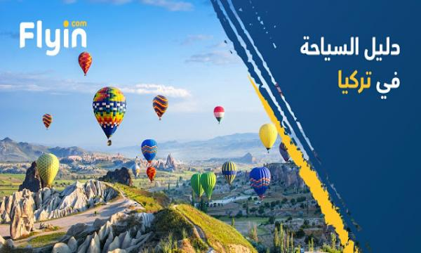 تعرف على أجمل المقاصد السياحية التركية