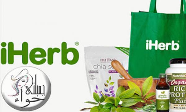 مميزات متجر اي هيرب لشراء كافة المنتجات الصحية